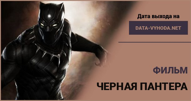 chernaya-pantera