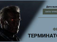 Терминатор 6