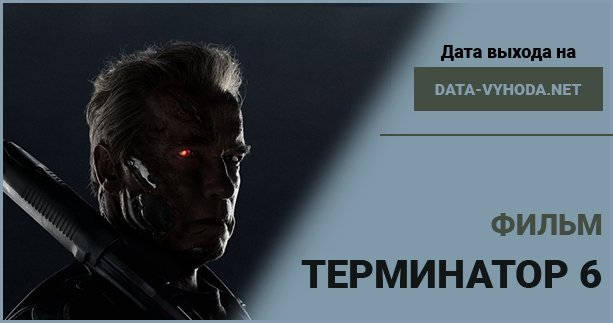 terminator-6-data-vyhoda