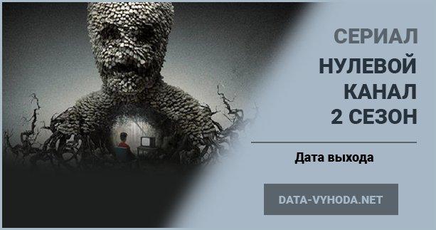 Нулевой канал 2 сезон