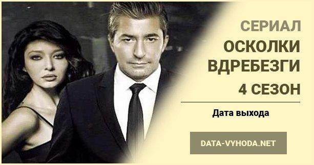 oskolki-vdrebezgi-4-sezon-data-vyhoda