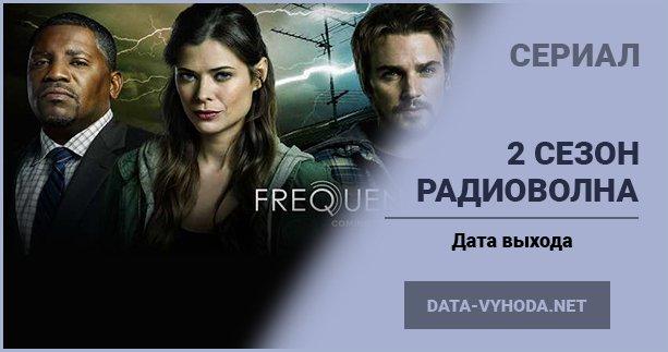 radiovolna-2-sezon-data-vyhoda