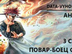 Повар-боец Сома 3 сезон