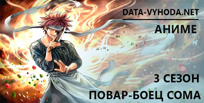 Povar-boets-Soma-3-sezon-data-vyhoda
