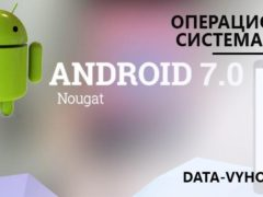 Андроид 7.0