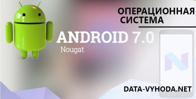 android-7-data-vyhoda