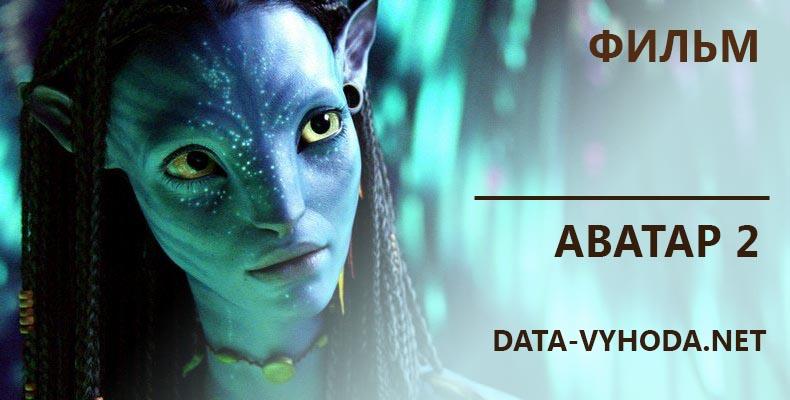 avatar-2-data-vyhoda