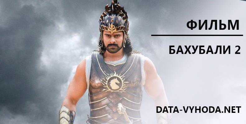 bahubali-2-data-vyhoda