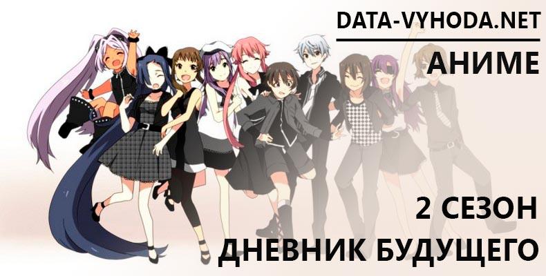 dnevnik-budushhego-2-sezon-data-vyhoda