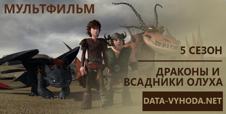 drakony-i-vsadniki-oluha-5-sezon