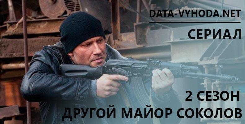 Другой майор Соколов 2 сезон