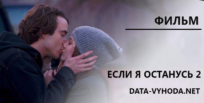 esli-ya-ostanus-2-data-vyhoda