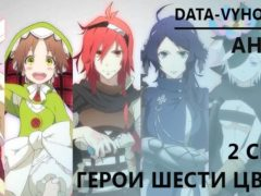 Герои шести цветов 2 сезон