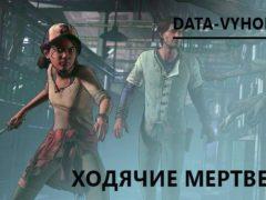 Ходячие мертвецы 3 игра