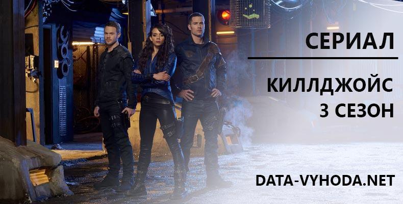 killdzhojs-3-sezon-data-vyhoda