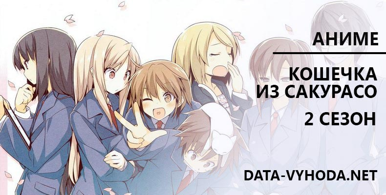 koshechka-iz-sakuraso-anime-2-sezon-data-vyhoda