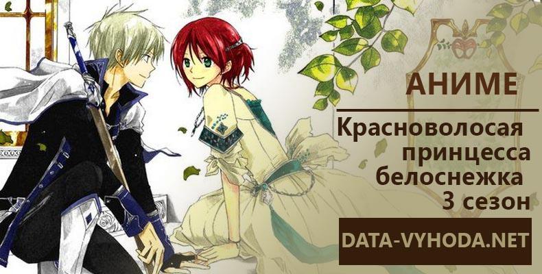 krasnovolosaya-printsessa-belosnezhka-3