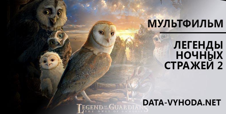 legendy-nochnyh-strazhej-2-data-vyhoda