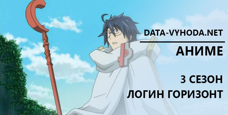 login-gorizont-3-sezon-data-vyhoda