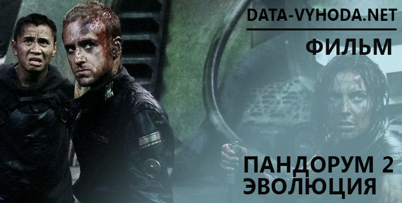 pandorum-2-evolyutsiya-data-vyhoda