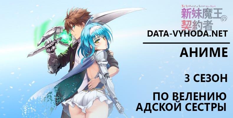 po-veleniyu-adskoj-sestry-3-sezon
