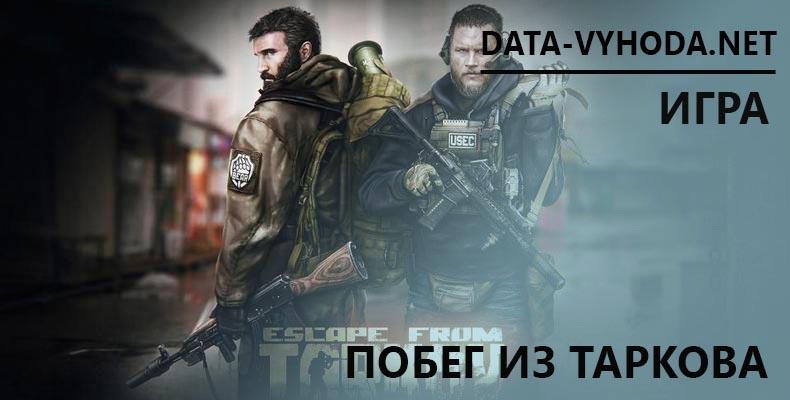 Побег из Таркова