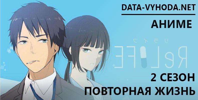 povtornaya-zhizn-2-sezon-data-vyhoda