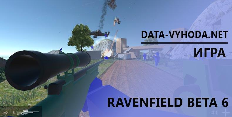 ravenfield-beta-6-data-vyhoda