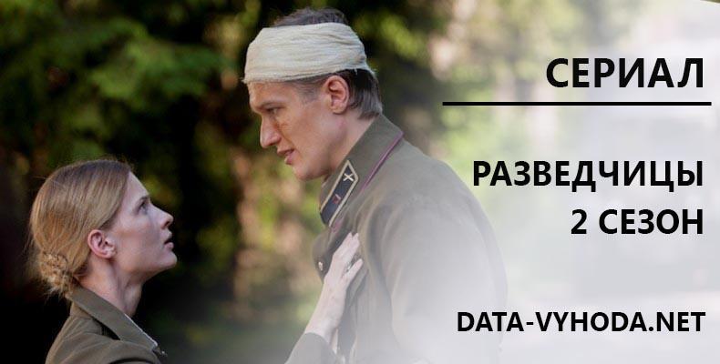 razvedchitsy-2-sezon-data-vyhoda