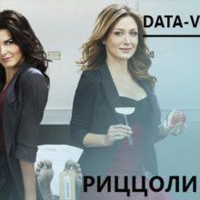 Риццоли и Айлс 8 сезон