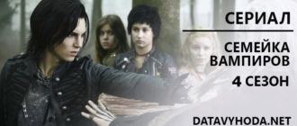 semejka-vampirov-4-sezon-data-vyhoda