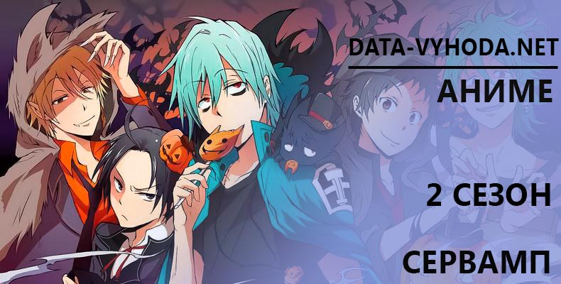 servamp-2-sezon-data-vyhoda