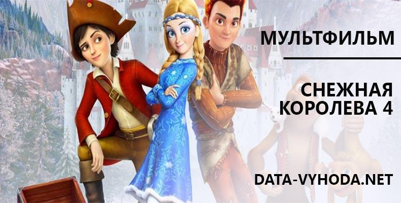 snezhnaya-koroleva-4-data-vyhoda