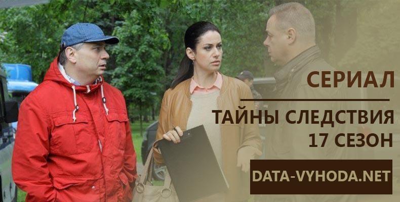 tajny-sledstviya-17-sezon