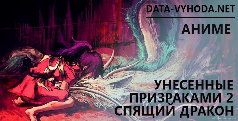 unesennye-prizrakami-2-spyashhij-drakon-DATA-VYHODA