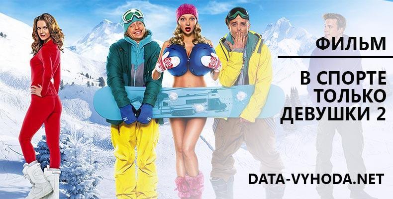 v-sporte-tolko-devushki-2-data-vyhoda
