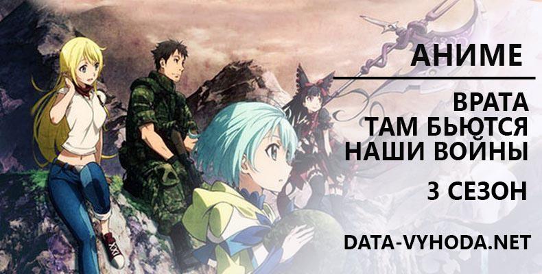 vrata-tam-byutsya-nashi-voiny-3-sezon-data-vyhoda