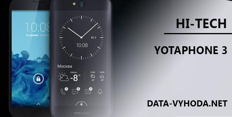 yotaphone-3-data-vyhoda