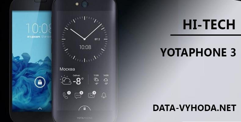 yotaphone-3-data-vyhoda