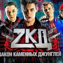 ЗКД 2 сезон