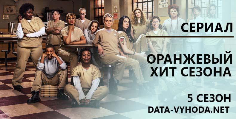 Оранжевый хит сезона 5 сезон