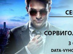 Сорвиголова 3 сезон