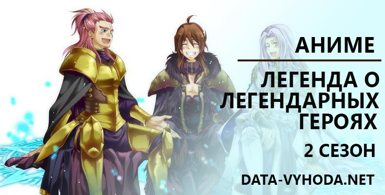 legenda-o-legendarnyh-geroyah-2-sezon-data-vyhoda