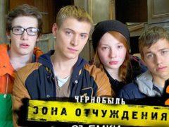 Чернобыль Зона отчуждения 2 сезон