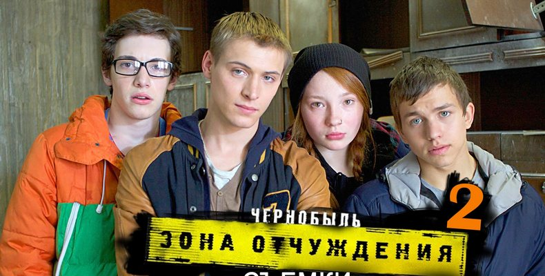chernobyl-zona-otchuzhdeniya-2-sezon-data-vyhoda