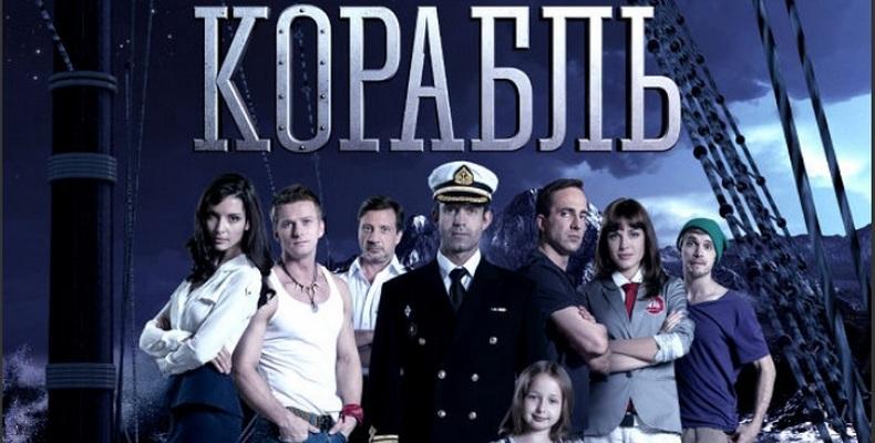 Корабль 3 сезон