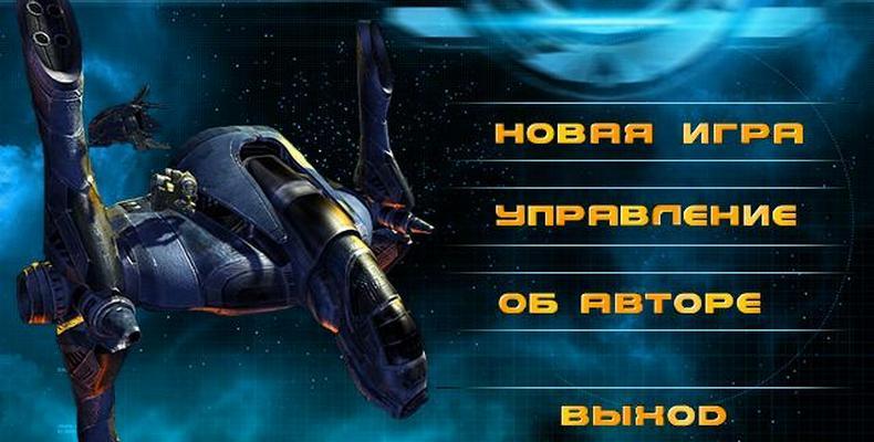 Космические рейнджеры 3 дети эльтан