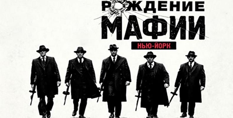 Рождение мафии 3 сезон