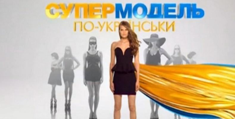 Супермодель по-украински 4 сезон