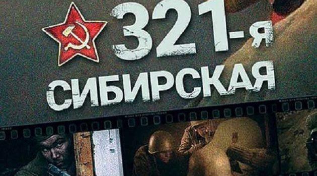 321-я сибирская дата выхода